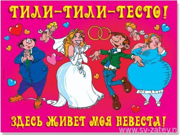 Плакаты на свадьбу распечатать