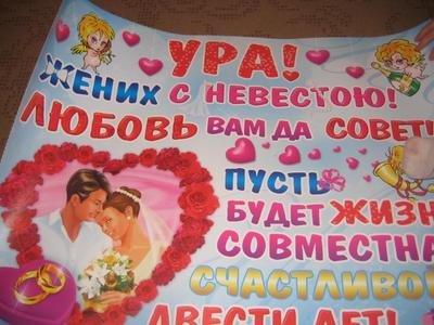 Плакаты на свадьбу своими руками нарисовать